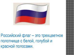 Российский флаг – это трехцветное полотнище с белой, голубой и красной полоса