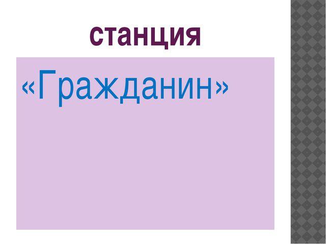 станция «Гражданин»