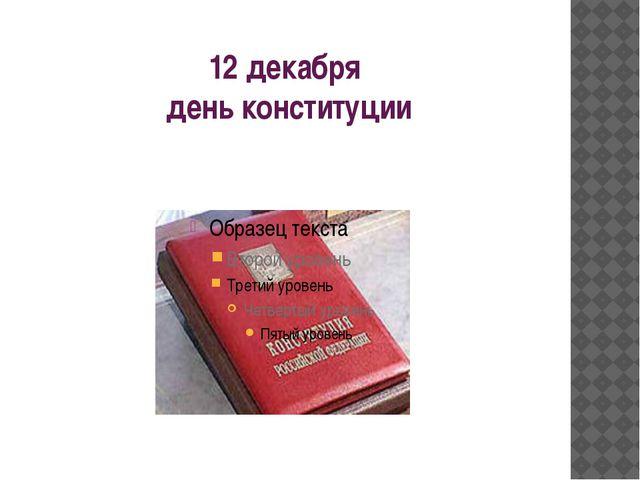 12 декабря день конституции