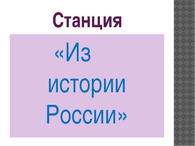 Станция «Из истории России»