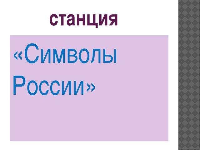 «Символы России» станция