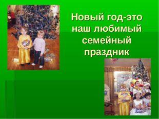 Новый год-это наш любимый семейный праздник