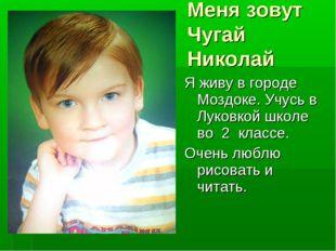 Я живу в городе Моздоке. Учусь в Луковкой школе во 2 классе. Очень люблю рисо