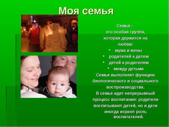 Моя семья Семья - это особая группа, которая держится на любви: мужа и жены р...