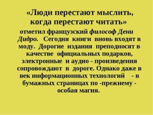 «Люди перестают мыслить, когда перестают читать» отметил французский философ