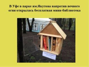 В Уфе в парке им.Якутова напротив вечного огня открылась бесплатная мини-библ
