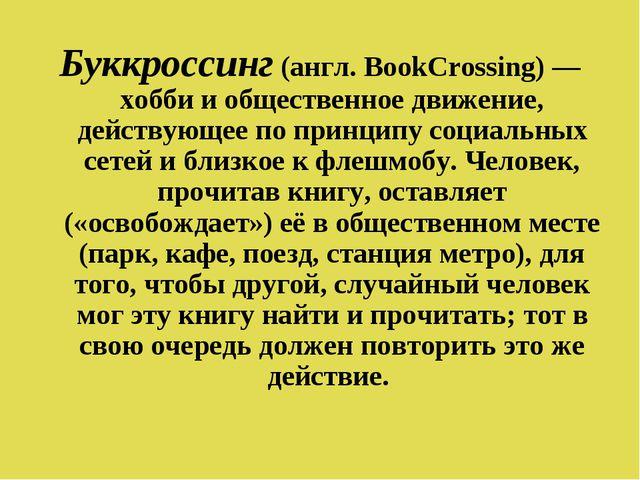 Буккроссинг (англ. BookCrossing) — хобби и общественное движение, действующее...