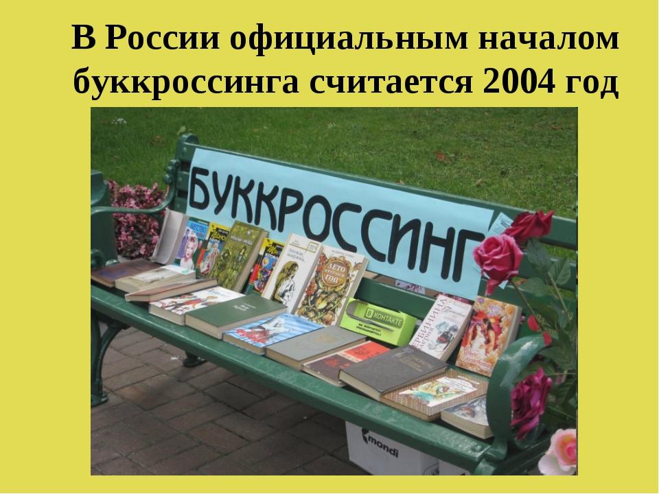 В России официальным началом буккроссинга считается 2004 год
