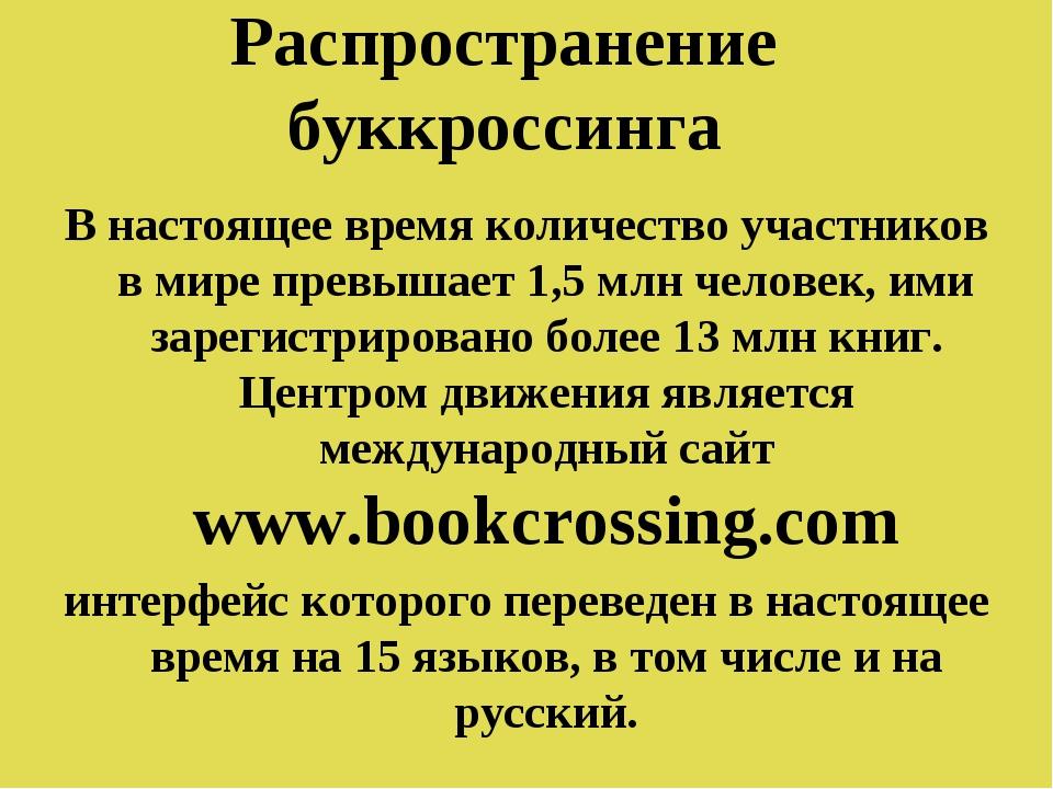Распространение буккроссинга В настоящее время количество участников в мире п...