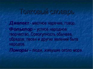 Толковый словарь Диалект - местное наречие, говор. Фольклор – устное народное