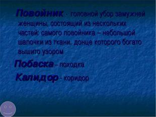 Повойник - головной убор замужней женщины, состоящий из нескольких частей: с