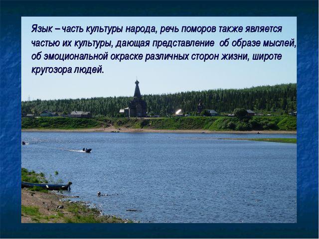 Язык – часть культуры народа, речь поморов также является частью их культур...