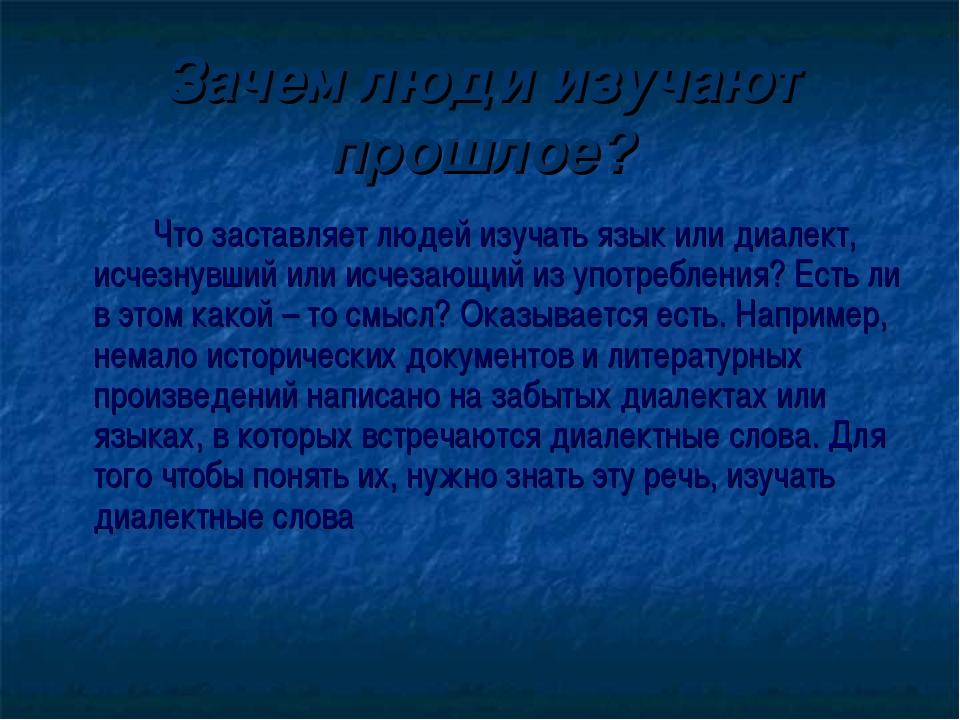 Зачем люди изучают прошлое? Что заставляет людей изучать язык или диалект,...