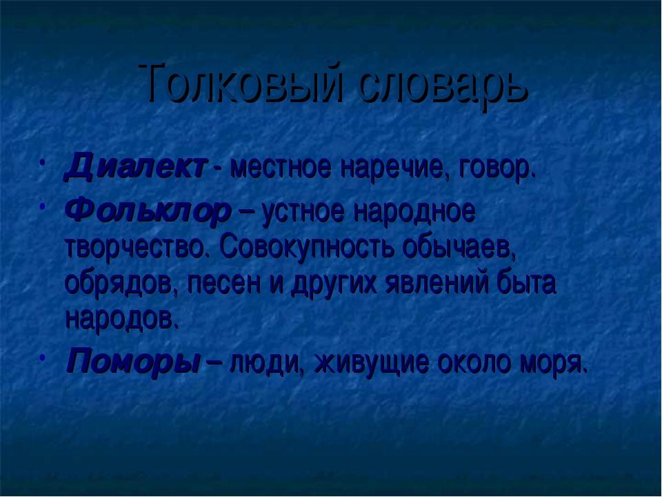 Толковый словарь Диалект - местное наречие, говор. Фольклор – устное народное...