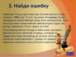 4. Что ели в Древней Руси? Хлеб Чай Кофе Сахар Мед Макароны Горох Картофель