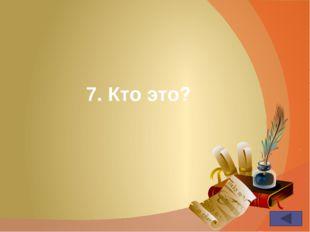 8. Что изображено?