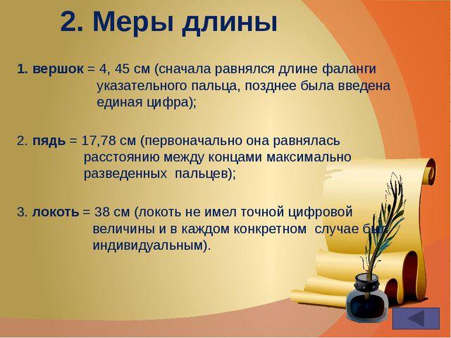 3. Найди ошибку Принятие Русью христианства летописный источник относит к 89...