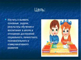 Цель: Изучить и выявить основные задачи, результаты обучения и воспитания в ш