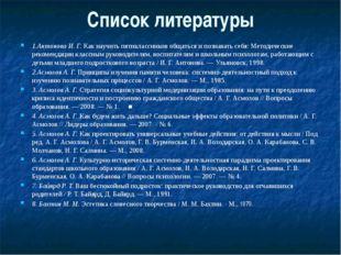 Список литературы 1.Антонова И. Г. Как научить пятиклассников общаться и позн