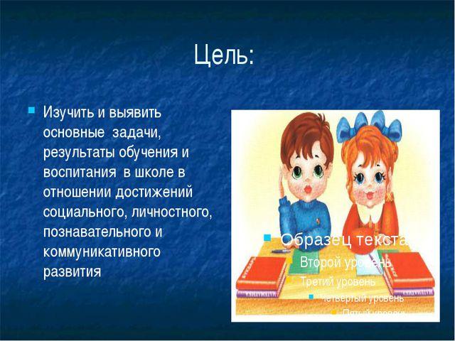 Цель: Изучить и выявить основные задачи, результаты обучения и воспитания в ш...