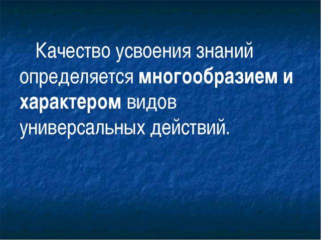 Качество усвоения знаний определяется многообразием и характером видов униве...