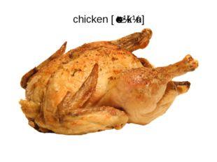 chicken[ˈtʃɪkɪn]