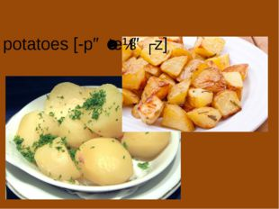 potatoes [-pəˈteɪtəʊz]