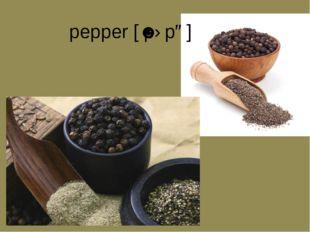 pepper[ˈpɛpə]