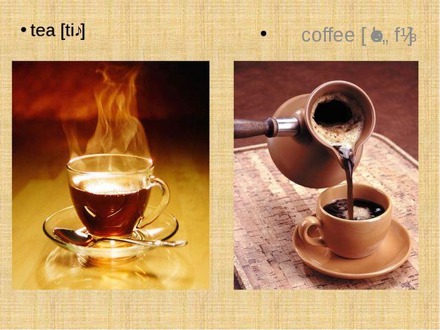 coffee[ˈkɒfɪ] tea[tiː]