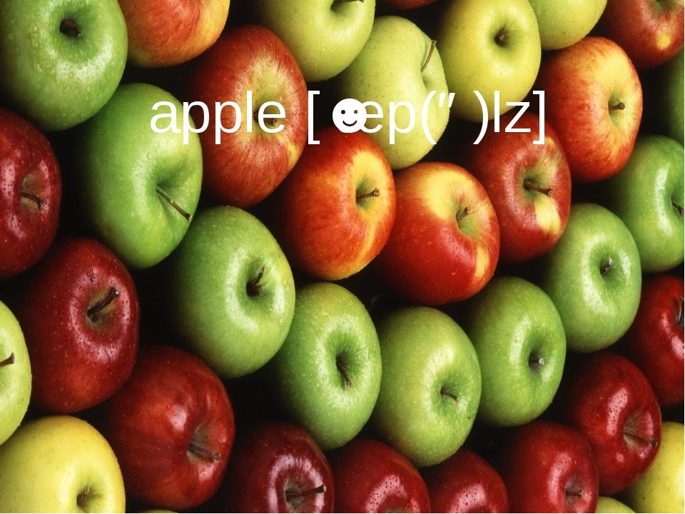 apple [ˈæp(ə)lz]