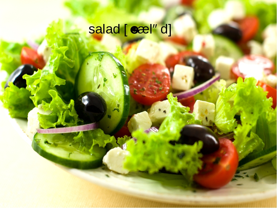 salad[ˈsæləd]