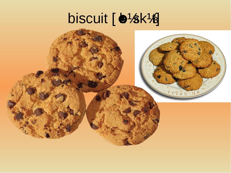 biscuit[ˈbɪskɪt]