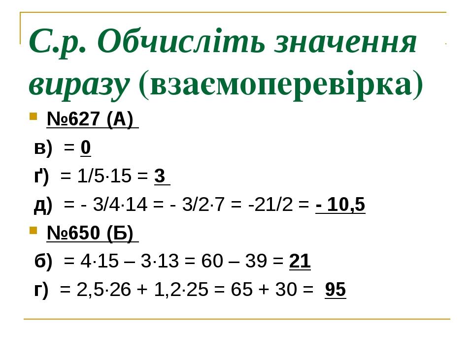 С.р. Обчисліть значення виразу (взаємоперевірка) №627 (А) в) = 0 ґ) = 1/5∙15...