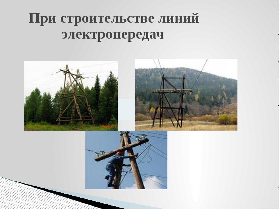 При строительстве линий электропередач