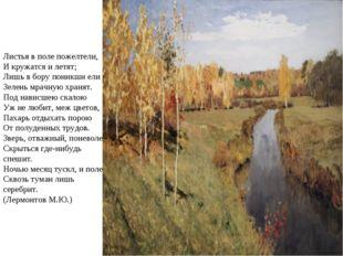 Листья в поле пожелтели, И кружатся и летят; Лишь в бору поникши ели Зелень