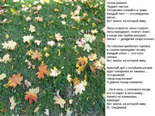 Осень ранняя. Падают листья. Осторожно ступайте в траву. Каждый лист — это м