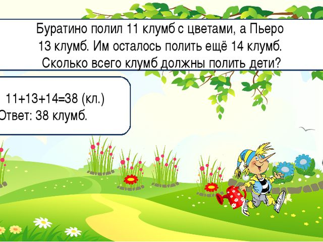 11+13+14=38 (кл.) Ответ: 38 клумб. Буратино полил 11 клумб с цветами, а Пьеро...
