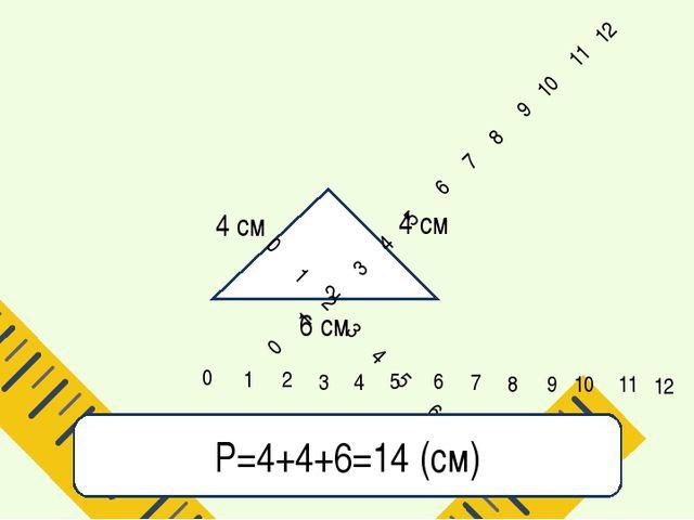 4 см 4 см 6 см Р=4+4+6=14 (см)
