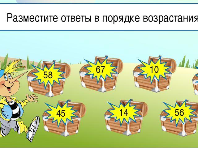 58 67 10 44 45 14 56 Разместите ответы в порядке возрастания