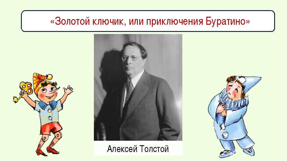 «Золотой ключик, или приключения Буратино» Алексей Толстой