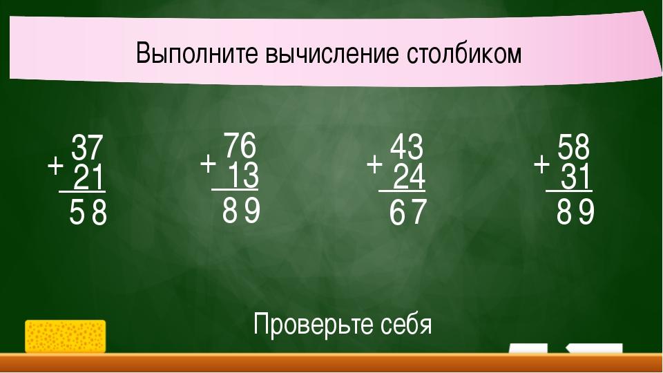 37 21 5 + 8 Выполните вычисление столбиком 76 13 8 + 9 43 24 6 + 7 58 31 8 +...