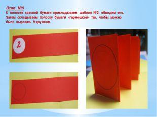 Этап №5 К полоске красной бумаги прикладываем шаблон №2, обводим его. Затем с