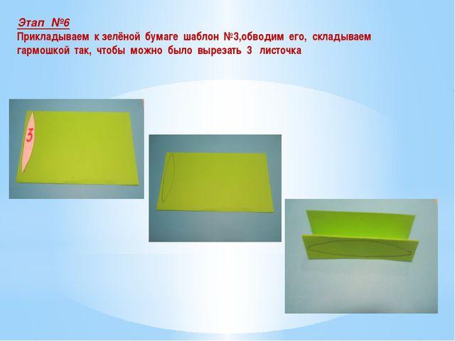 Этап №6 Прикладываем к зелёной бумаге шаблон №3,обводим его, складываем гармо...
