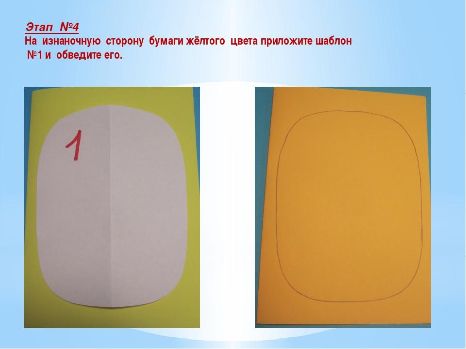 Этап №4 На изнаночную сторону бумаги жёлтого цвета приложите шаблон №1 и обве...
