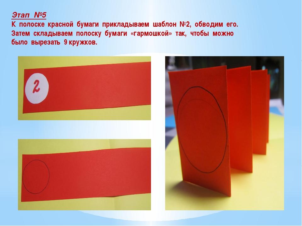 Этап №5 К полоске красной бумаги прикладываем шаблон №2, обводим его. Затем с...