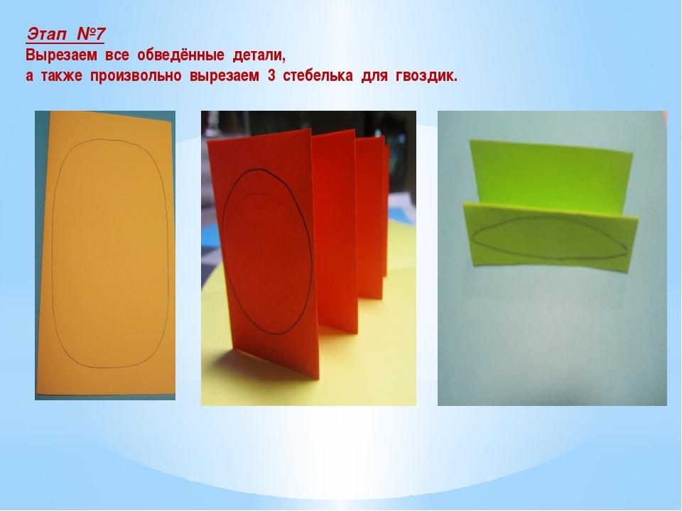 Этап №7 Вырезаем все обведённые детали, а также произвольно вырезаем 3 стебел...