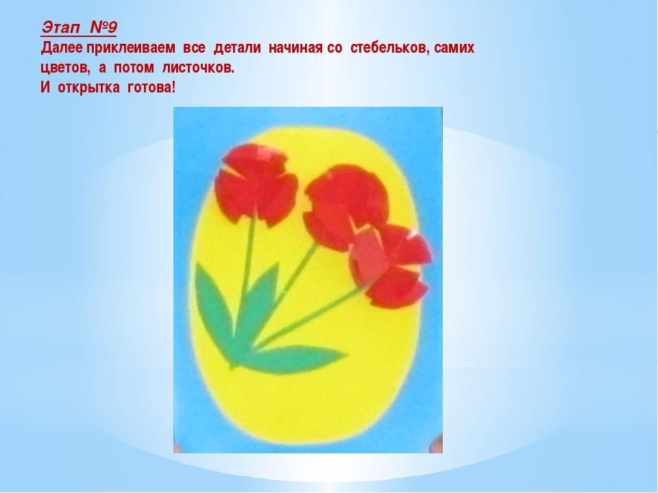 Этап №9 Далее приклеиваем все детали начиная со стебельков, самих цветов, а п...