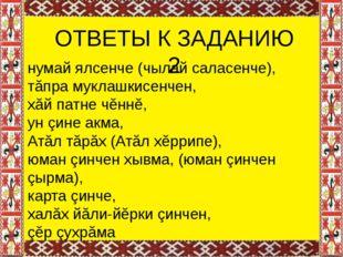 ОТВЕТЫ К ЗАДАНИЮ 2 нумай ялсенче (чылай саласенче), тăпра муклашкисенчен, хă