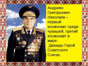 Андриян Григорьевич Николаев – первый космонавт среди чувашей, третий космон