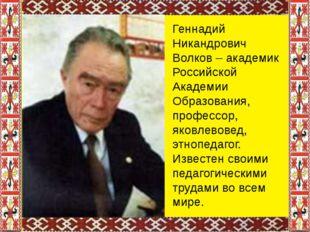 Геннадий Никандрович Волков – академик Российской Академии Образования, проф